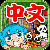 宝贝学中文 (Roxy 语言学习系列) 1.1