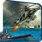 武装直升机直升机战斗2017年:空军战斗机3D 1.1