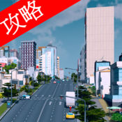 视频攻略 for 城市 天际线 (Cities Skylines) 1.0.1