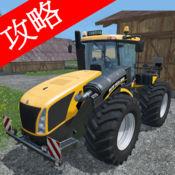 视频攻略 for 农场模拟2015(Farming Simulator 2015) 2.0.