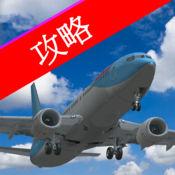 视频攻略 for 无限飞行 (Infinite Flight) 2.1.1