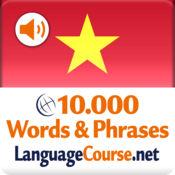 越南语 词汇学习机 – Tiếng Việt词汇轻松学 2.4.4