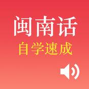 学说闽南语-轻松学、有声字幕同步 1
