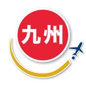 暢遊日本 九州地區 5.00.03