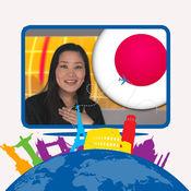 日语 - SPEAKit! (视频课程) 216.6.1