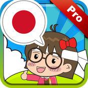 日语会话专家[PRO] 1.2.0