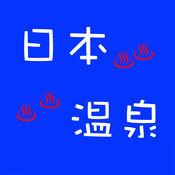 日本温泉 1.0.3