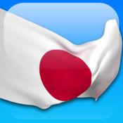 一月学会日语 1.32