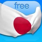 一月学会日语 Free 1.32
