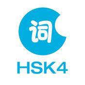学中文/普通话- HSK 4 级词汇 1.1.4