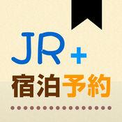 JR+宿泊予約 2.7
