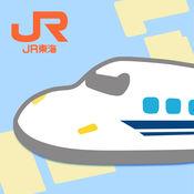 JR東海 東海道・山陽新幹線時刻表 1.18.0