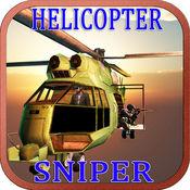 眼镜蛇直升机夏普射手狙击手刺客 - 在前线阿帕奇攻击的隐