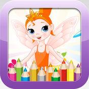 公主图画书 - 教育着色游戏免费为孩子和幼儿 1