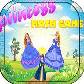 Princess Math Game : 七公主 二年级数学游戏 公主小妹 1.