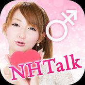 NHTalk  2.0.0
