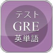 GREテストの高周波英単語 最頻出語6000語 1