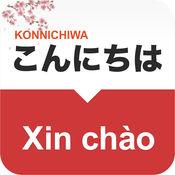 Từ điển Nhật Việt /日本 ベトナム辞書/ Japanese Di