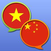 越南中国简体字典 2.0.46