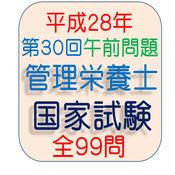 H28年第30回管理栄養士国家試験午前問題全99問 1.0.1