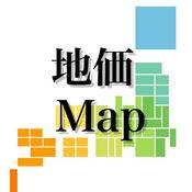 日本地价地图(公示&调查) 2.42