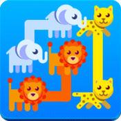 动物连线 1.3.4