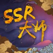 SSR大师 1