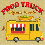 孩子们免费的食物卡车拼图游戏 1