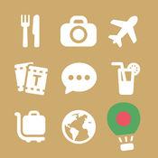 LETS旅游孟加拉达卡会话指南-孟加拉语短句攻略 5.6.0