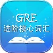 GRE进阶核心词汇免费HD版 1