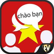 学习越南语 1