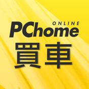 PChome買車 1