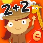 动物数学游戏的孩子 1.5
