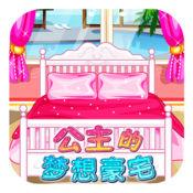 时尚房间设计-宝宝装扮公主娃娃屋养成小游戏 1