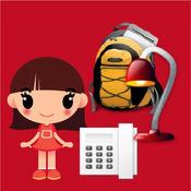 宝宝学英语-生活用品和交通工具篇 1.1