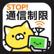 STOP通信制限!通信量チェッカーで通信料節約! for wifi & 3G