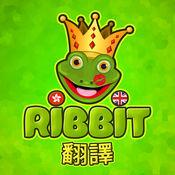Ribbit的中國翻譯英文