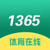 1365体育在线