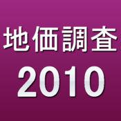 2010地価調査
