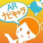ARナビキャラ:紙面に埋め込むAR 3.8.0
