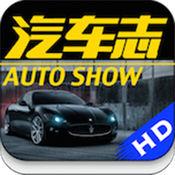 Autoshow汽车志-最新汽车资讯与车价大全