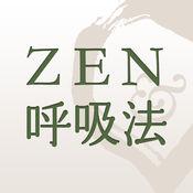 ZEN呼吸法アプリ ~心拍のゆらぎでリラックスレベル測定~ 1.