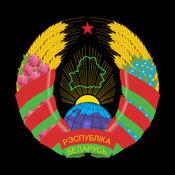 白俄罗斯 - 该国历史 1