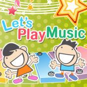 让我们玩音乐 2.3