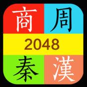推推历史-2048朝代版 1.0.1