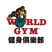 World Gym 世界健身俱樂部 1.3.12