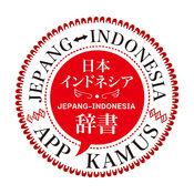 App Kamus インドネシア日本語辞書 2.2