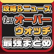 OW攻略ニュースまとめ for オーバーウォッチ(Overwatch)