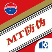 MT防伪 1.0.4