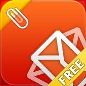 邮件群发+附件 免费版